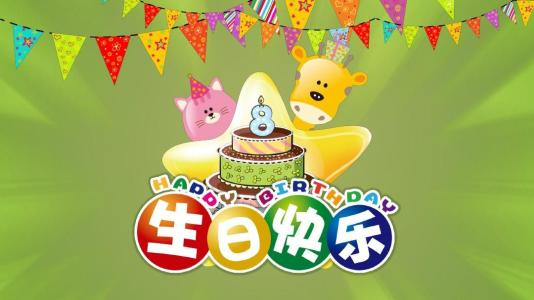 生日快乐,HAPPY BIRTHDAYS